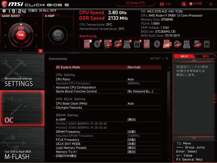 MSI MEG X570 ACEのUEFI画面(BIOS)