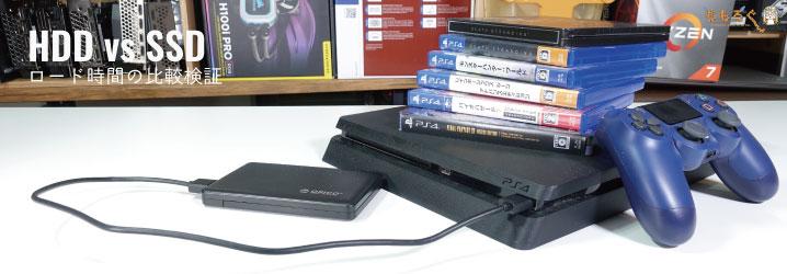 PS4のロード時間が早くなったか比較検証(外付けSSD)