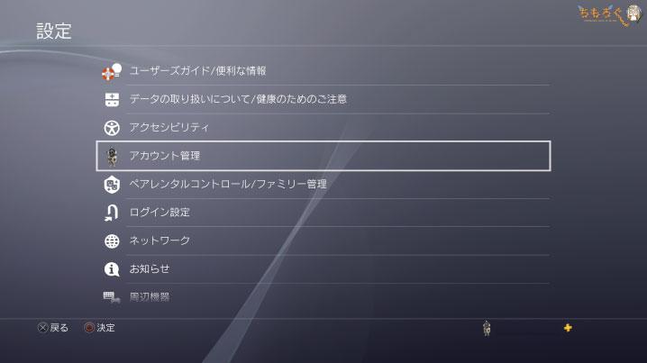 【PS4の設定】アカウント管理を開く