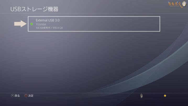 【PS4の設定】追加した外付けSSDを選ぶ