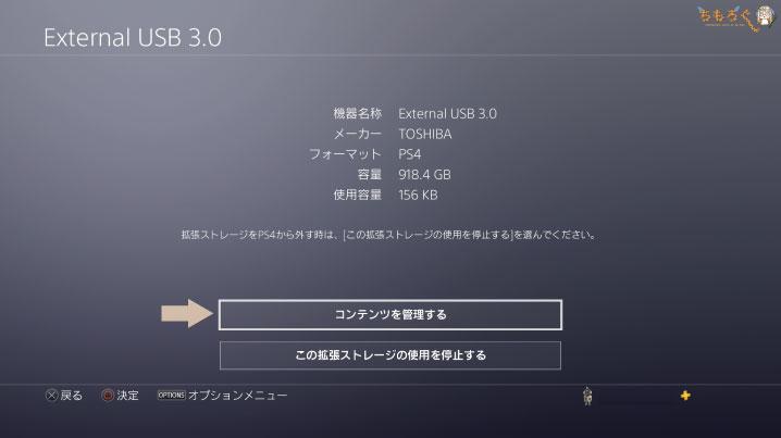 【PS4の設定】「コンテンツを管理する」