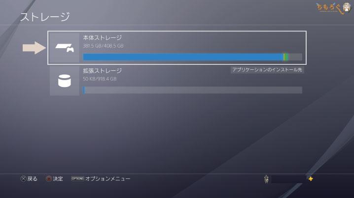 【PS4の設定】本体ストレージを選ぶ