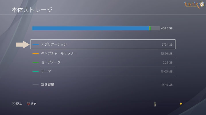 【PS4の設定】アプリケーションを選択