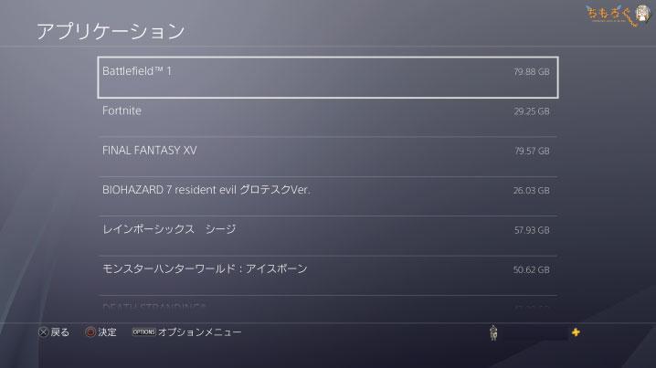【PS4の設定】コントローラーのOptionボタンを長押し