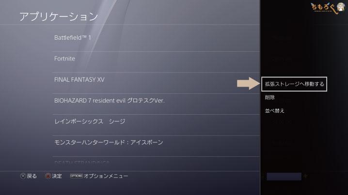 【PS4の設定】拡張ストレージへ移動する