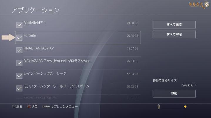 【PS4の設定】移動したいゲームを選ぶ