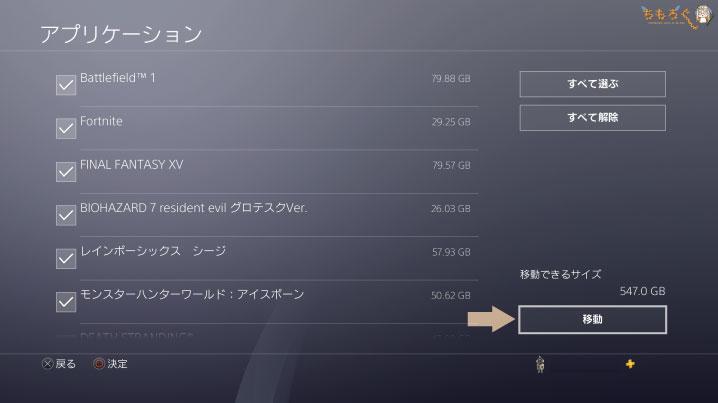 【PS4の設定】選んだら「移動」へ