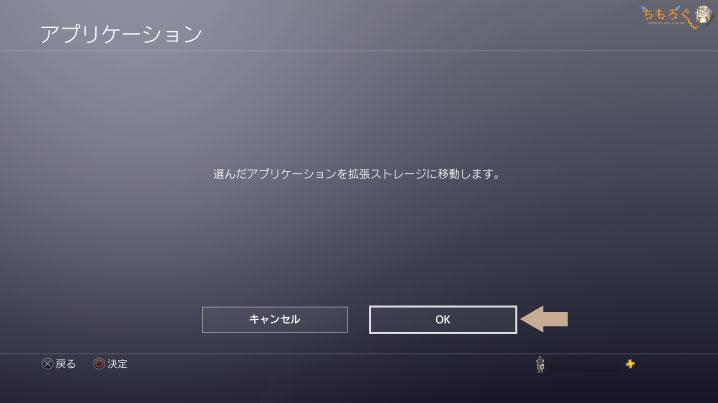 【PS4の設定】拡張ストレージへの移動を確定