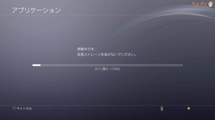 【PS4の設定】「移動中...」終わるまで待つ