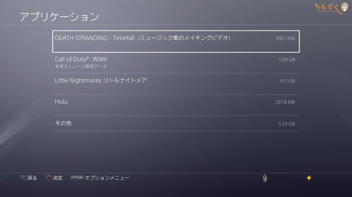 【PS4の設定】ゲームの移動が完了