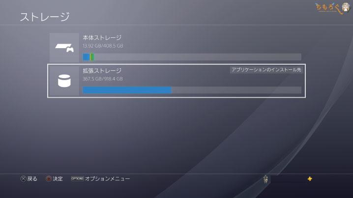 【PS4の設定】拡張ストレージを見てみる