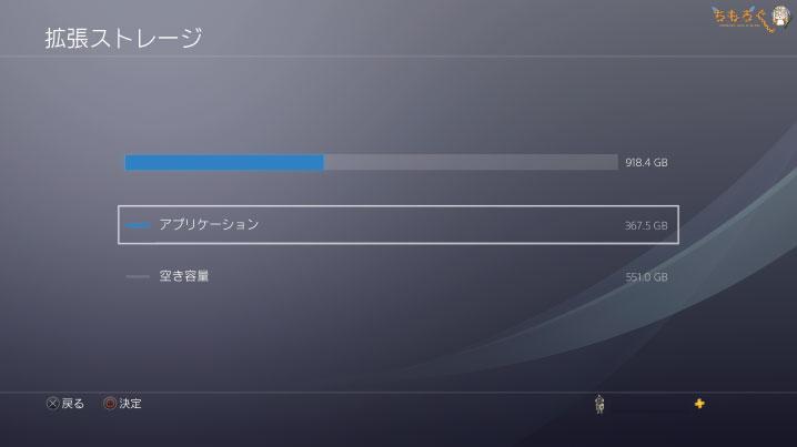 【PS4の設定】ゲームが外付けSSDに移動した