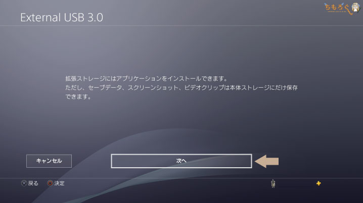 【PS4の設定】次へ