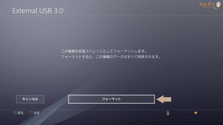 【PS4の設定】フォーマットを選ぶ