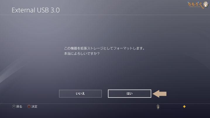 【PS4の設定】フォーマットを確定する