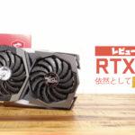 RTX 2080 Tiをレビュー:依然として最強のゲーミングGPUの立場は崩さない