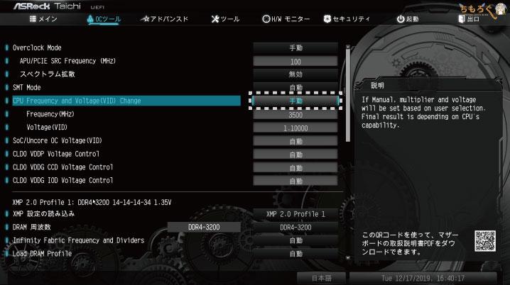 ASRock X570 Taichiをレビュー(BIOS・UEFIを解説)