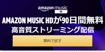 Amazon Music Unlimited【90日間・無料体験中】