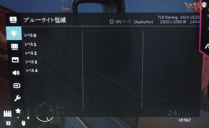 ASUS TUG Gaming VG259Qをレビュー(On Screen Displayをチェック)