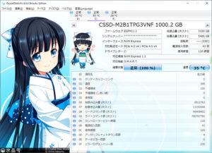 ガレリアAXZをレビュー(SSDベンチマーク)