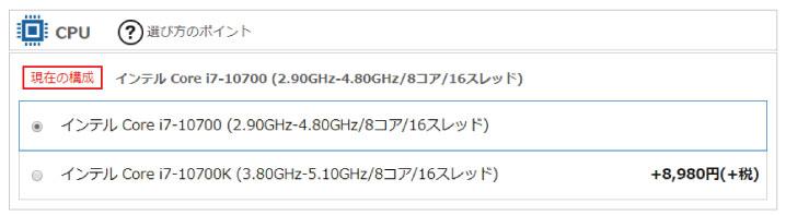 ガレリアのカスタマイズ解説:CPUについて