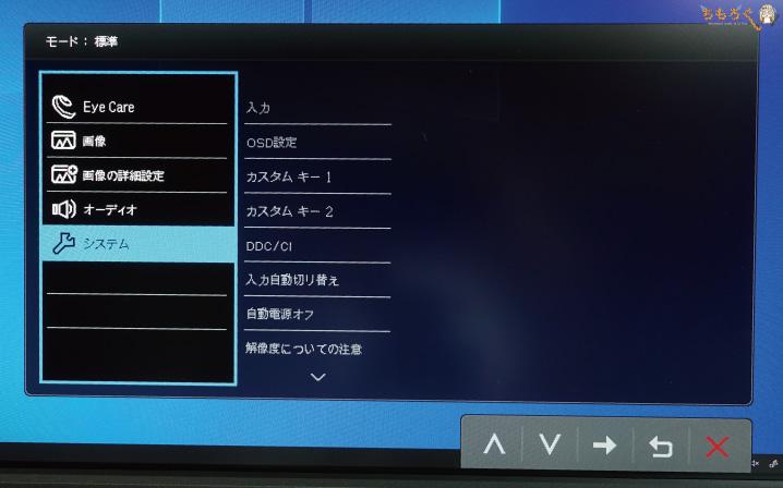 BenQ EL2870Uをレビュー(On Screen Displayをチェック)