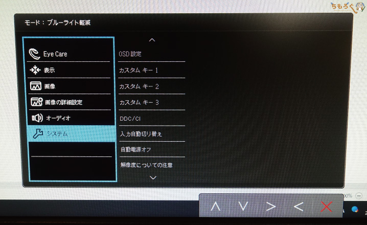 BenQ GL2480をレビュー(On Screen Displayをチェック)