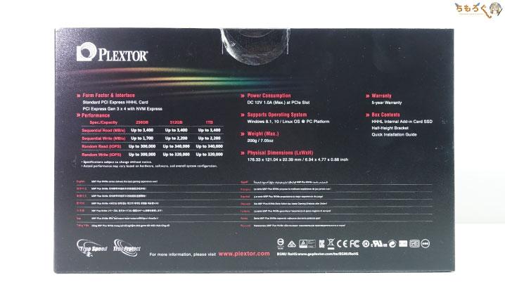 Plextor M9P Plusをレビュー(開封レビュー)