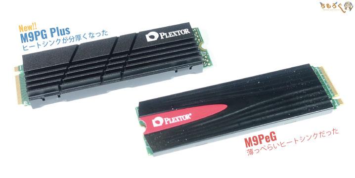 Plextor M9PeGとM9PG Plusのヒートシンク比較