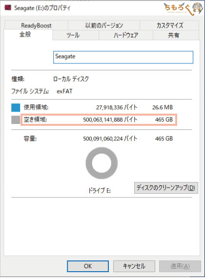 Seagate One Touch SSDをレビュー(PCで認識)