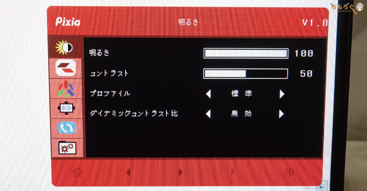 Pixio PX242をレビュー(On Screen Displayをチェック)