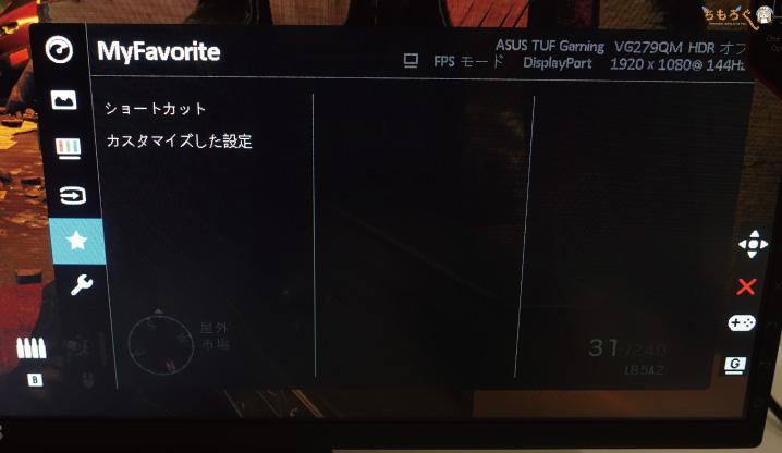 TUF Gaming VG279QMをレビュー(OSD画面)