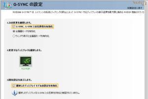 TUF Gaming VG279QMをレビュー(各種設定)