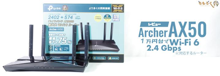 ルーター wifi6