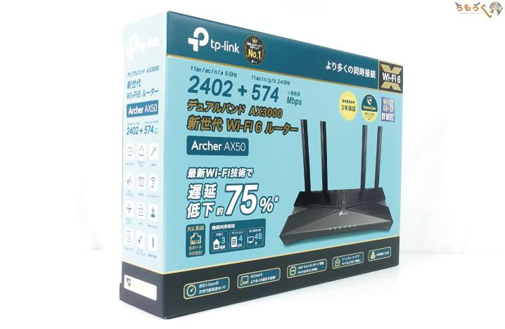 TP-Link Archer AX50(AX3000)をレビュー:パッケージング