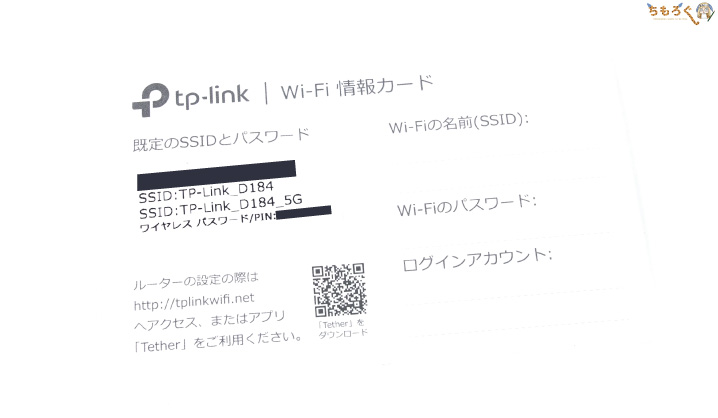 TP-Link Archer AX50(AX3000)をレビュー:付属品