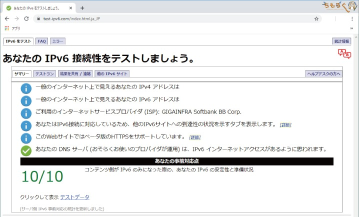 TP-Link Archer AX50(AX3000)をレビュー:IPV6を確認