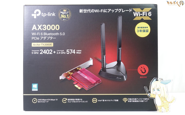 TP-Link Archer TX3000Eをレビュー:開封