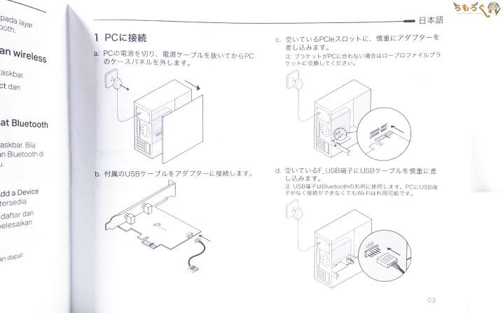 TP-Link Archer TX3000Eをレビュー:説明書