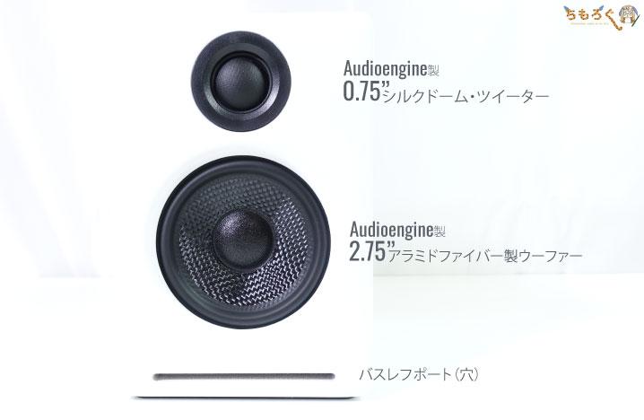 Audioengine A2+ Wireless:レビュー(外観レビュー)