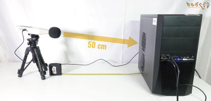 GALLERIA RT5をレビュー(動作音、騒音値を計測)