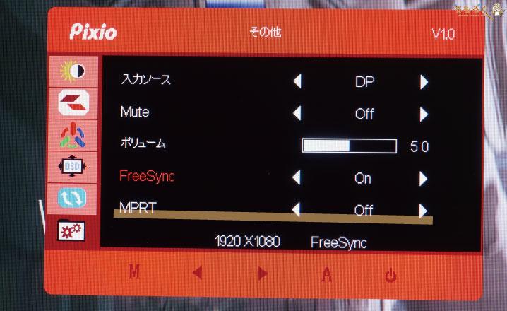 Pixio PX247をレビュー(MPRTの設定)