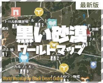 黒い砂漠ワールドマップ(最新版)