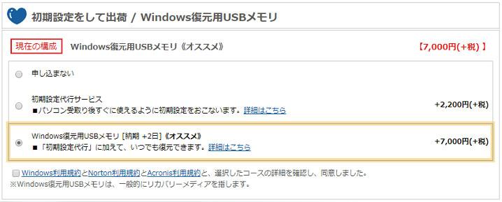 ドスパラの「Windows復元用USBメモリ」サービスについて