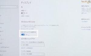 BenQ EX2780Qをレビュー(HDRの設定)