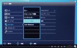 BenQ EX2780Qをレビュー(OSD画面)