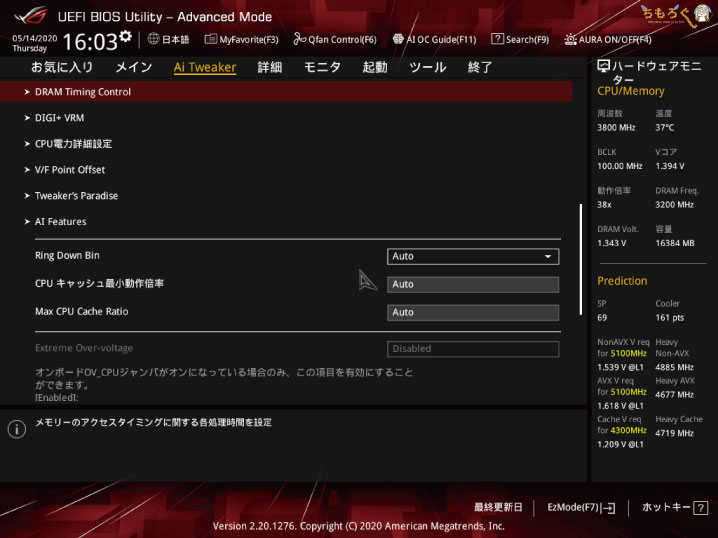 ASUS ROG STRIX Z490-E GAMINGをレビュー:UEFI(BIOS)画面を解説