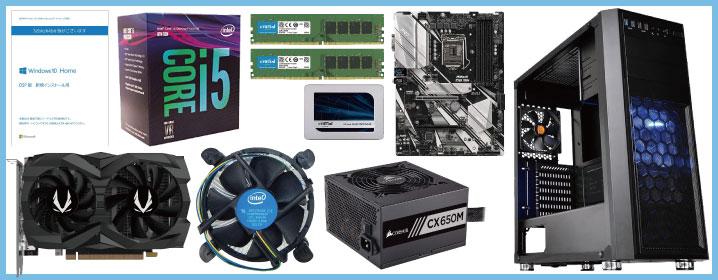 予算10万円:Core i5とGTX 1660 Superで自作PC