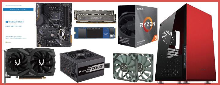 【予算10万】AMDパーツでコスパ重視な自作PC