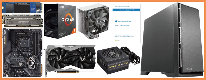 予算15万円:AMD Ryzenでコスパの良いゲーミング自作PC